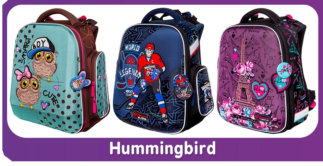 Ранцы и рюкзаки от известного российского бренда «Hummingbird»