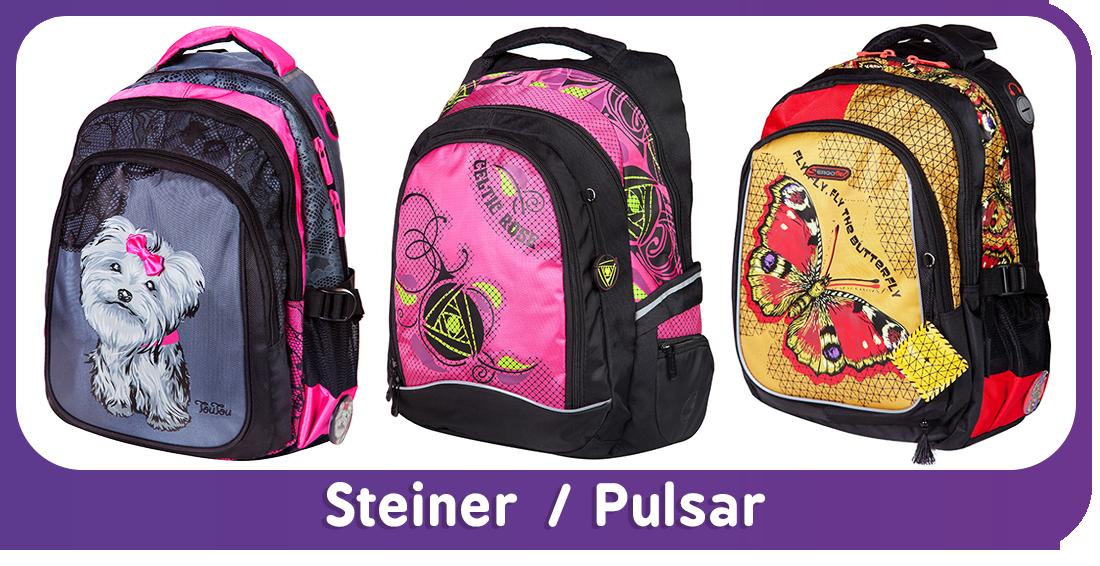 Школьные рюкзаки «Steiner» и «Pulsar»