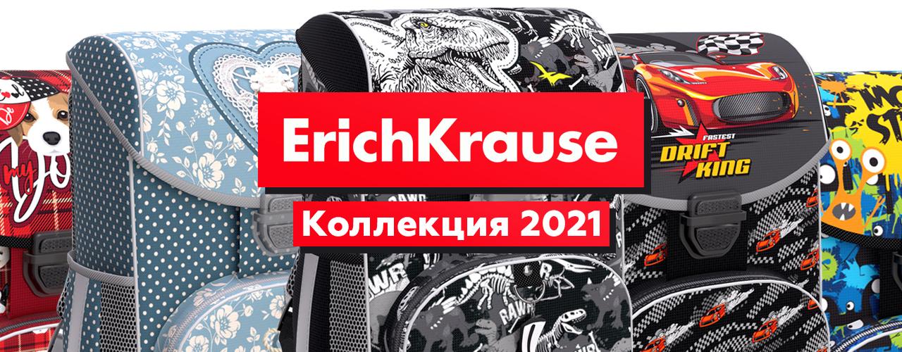 Erich Krause. Коллекция 2021 года