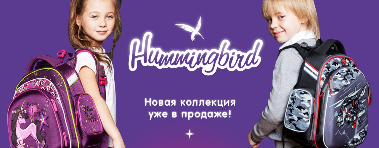 Новая коллекция ранцев Hummingbird